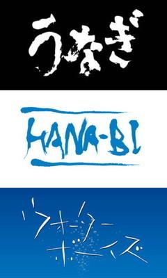 (上から)「うなぎ」(1997年今村昌平監督)「HANA-BI」(98年北野武監督)「ウォーターボーイズ」(2001年矢口史靖監督)の題字
