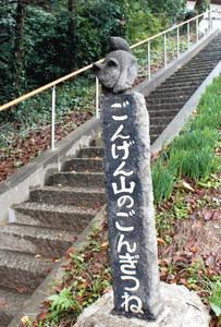 手すりが付いた階段と石碑=阿久比町植大で