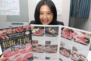 松阪市内の牛肉料理店の情報に特化したグルメガイド=同市京町の市観光協会で