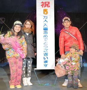 木下大サーカスの来場者5万人目となった鈴木和爵ちゃん(右手前)ら=名古屋市港区のポートメッセなごやで