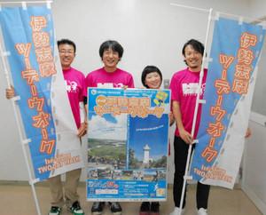 伊勢志摩ツーデーウオークへの参加を呼び掛ける実行委員会のメンバーら=津市の中日新聞三重総局で