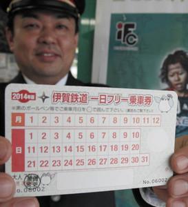 伊賀鉄道の1日フリー乗車券=伊賀市上野丸之内の上野市駅で