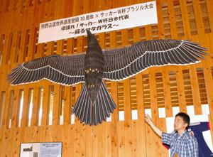 展示された八咫烏の立体だこ=三重県尾鷲市向井の県立熊野古道センターで