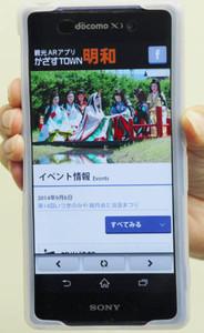 観光アプリ「かざすCITY」にある「かざすTOWN明和」のトップページ