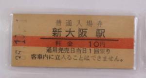 東海道新幹線の開業当日に伊藤さんが手に入れた新大阪駅の入場券