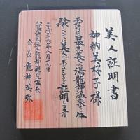 地元産の木板に手書きした「美人証明書」=いずれも和歌山県田辺市龍神村で