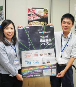 つるが観光物産フェアへの来場を呼び掛ける市職員=敦賀市役所で