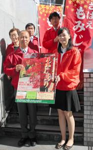 さばえもみじまつりをPRする宣伝隊=福井市の中日新聞福井支社で