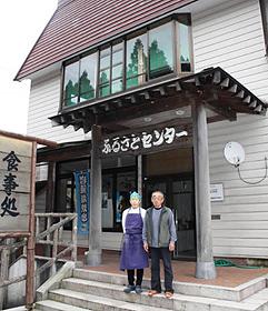 村上光進さんと村上恵美さんが腕を振るう大長谷ふるさとセンター