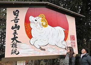 設置された大絵馬=大津市の日吉大社で