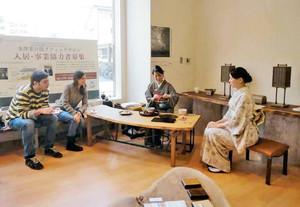 市民や観光客が茶の湯文化に触れる「窓口」となる金澤美粋茶の湯サロン=金沢市本町で(同サロン提供)