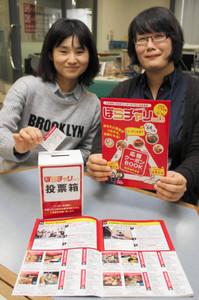 参加を呼び掛ける実行委員会のメンバーたち=名古屋市中区栄3の市民活動推進センターで