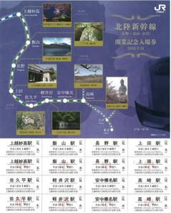 北陸新幹線の開業記念入場券のイメージ=JR東日本長野支社提供