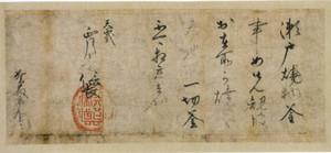 初公開される「信長朱印状」=市文化財保護センター提供