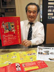 「第10回渡来人まつり」のチラシを手に来場を呼び掛ける李さん=松本市内で