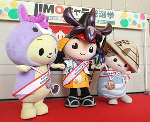 JIMOキャラ総選挙で1位のかつなりくん(中)、2位のちりゅっぴ(左)、3位のゆめはまちゃん=11日、名古屋・名駅で