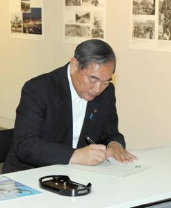 平和首長会議への加盟申請書に署名する山田憲昭市長=いずれも白山市民工房うるわしで
