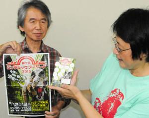 「柳ケ瀬ジュラシックアーケード」のスタンプカードを手にする藤田敦子さん(右)ら実行委員=岐阜市役所で