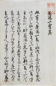 直弼直筆の「茶湯一会集」の冒頭部分。3行目に「一期一会」と記されている=彦根城博物館所蔵