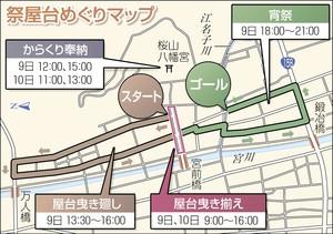 151009gifu_takayama