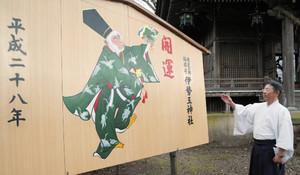 「災いが去り、運が開くように」と願いを込める鈴木瑞麿宮司=氷見市の伊勢玉神社で