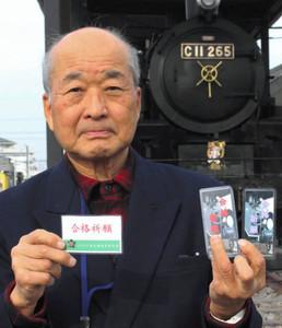 合格祈願カード(左)としおりを手に来場を呼び掛ける寺田会長=半田市鉄道資料館で