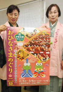 「おひなさまめぐり」をPRする西村ひさ子実行委員長(右)ら=伊勢市役所で