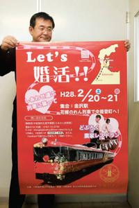 北陸3県の主要駅に張り出されているイベントのポスター=七尾市津向町で