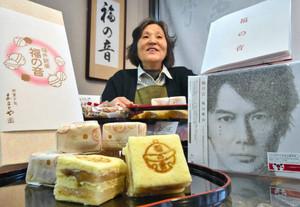 福山雅治ファンに人気の和菓子「福の音」(手前)。店を訪れるファンとの会話が楽しいと語る三上範子さん=福井市の「あまとや」で