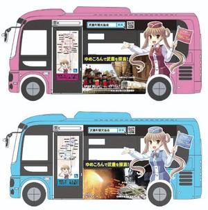 リニューアルされる北部路線(上)、南部路線(下)のバス外観イメージ=武豊町提供