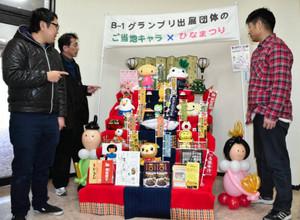 ご当地キャラクターなどのオリジナルひな壇=松阪市日野町のカリヨンプラザで