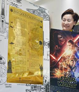 映画「スター・ウォーズ/フォースの覚醒」をモチーフに10キロの純金を使って作られたカレンダー=福井市の宝石時計の武内で