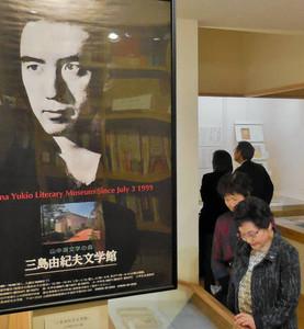 三島由紀夫の自筆はがきなども展示された企画展=富山市向新庄町で