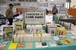 県図書館の開館から25年間の歩みを紹介する企画展=名古屋市中区の県図書館で