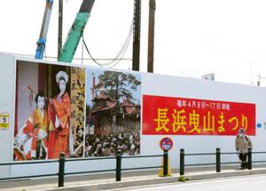JR長浜駅前で観光客を出迎える大看板=長浜市北船町で