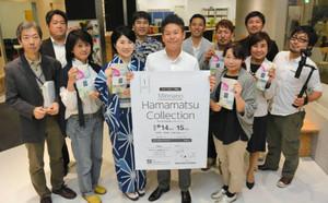 14、15日に初開催する「みんなのはままつコレクション」をPRする関係者ら=浜松市中区で