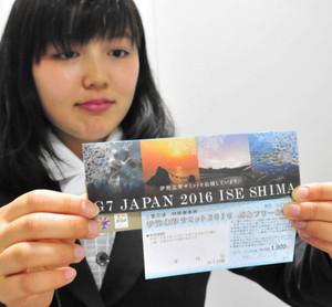 伊勢志摩サミットを記念して発売された、三重交通のフリー切符=津市中央の三重交通本社で