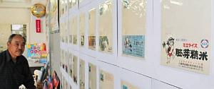 地元企業の広告などが目を引くエコーはがきの展示会=津市博多町の津博多郵便局で