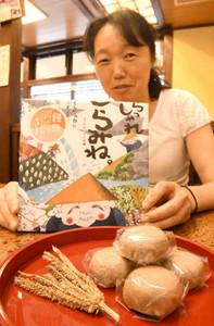 かまし入りのまんじゅうをPRする杉田春海さん。まんじゅうの横にあるのはかましの穂=白山市白峰で