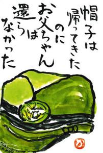 四日市市の川村かほるさんの作品