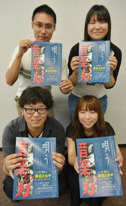 トークコンサートをPRする学生ら=浜松市中区の静岡文化芸術大で