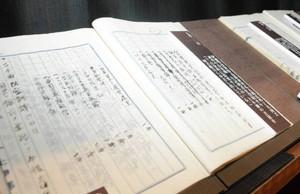 社会主義関連の図書没収について記した図書館の日誌=伊那市創造館で