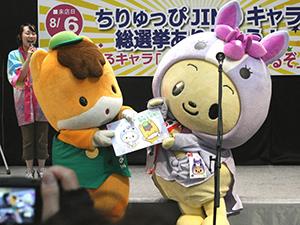 ぐんまちゃん(左)から祝福されるちりゅっぴ=知立市長篠町のギャラリエアピタ知立店で