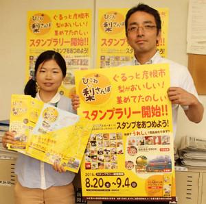 スタンプラリー「ひこね梨さんぽ」をPRする藤田実行委員長(右)ら=彦根市内で