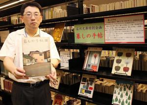 当時の人々の生活ぶりが伝わる内容の雑誌「暮しの手帖」=みよし市三好町の中央図書館で