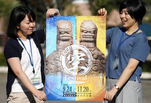 円空フェスティバルの斬新なデザインのポスター=関市文化会館で