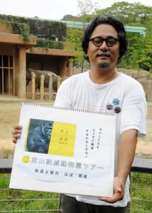 ツアーのために作ったフリップを手にする佐々木さん=名古屋市千種区の東山動植物園で