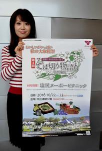塩尻市で開かれる「そば切り物語り」と「塩尻ヌーボーピクニック」のポスター=同市で