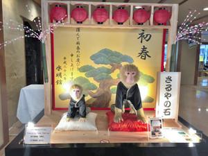 さるやの石を紹介する正月飾り=下呂市幸田の水明館で