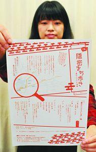 「隠密まち歩き」の催しを紹介するチラシ=名古屋市北区役所で